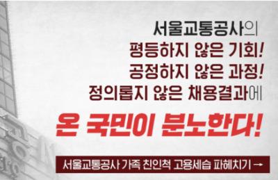 한국당, 채용비리 국민제보센터 개설...