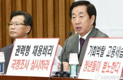 한국·바른미래·평화당, 서울교통공사 국정조사 공조키로