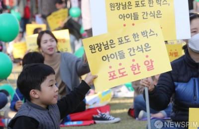 [사진] 비리유치원에 피켓 든 어린이