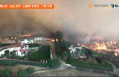 [영상] 캘리포니아 사상 최악 산불에 '초토화'…사망자 25명으로 늘어