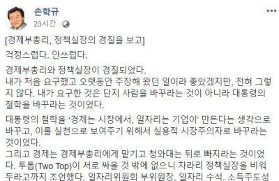 [여의도 SNS 톡톡] 손학규