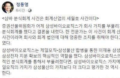 [정치권 설설설(說)] 정동영