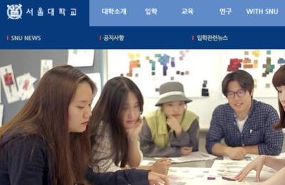 서울대·연세대·중앙대·이화여대 등 수시 합격자 발표