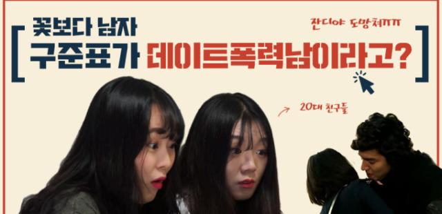 꽃남 구준표가 데이트폭력남이라고?! [렛츠톡]