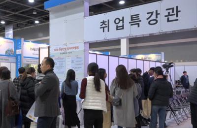 [영상] '채용 정보 얻고 퍼스널 컬러도 알아볼까'... 2018 관광산업 일자리박람회