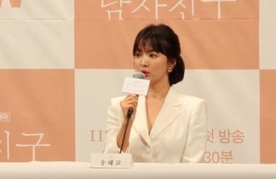 """[영상] '남자친구' 송혜교...""""송중기와 결혼 후 크게 달라진 건 없어요~"""""""