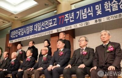 [영상] '만세 만세 만세~' 임시정부 대일선전포고 기념식