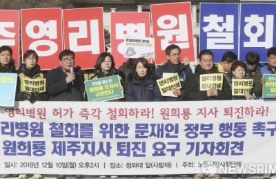 """[영상] """"원희룡 지사 퇴진하라"""" 제주 영리병원 철회 집회"""