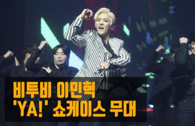 [영상] 비투비 이민혁 첫 솔로 정규앨범... 타이틀곡 'YA'