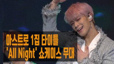 [영상] '청량섹시 뿜뿜' 아스트로 'All Night(전화해)' 첫 무대