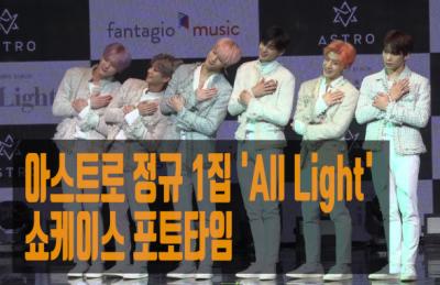 [영상] 아스트로 정규 1집 'All Light' 쇼케이스 포토타임