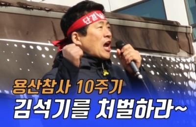 [영상] '용산참사 10주기' 빈민생존권 쟁취 투쟁결의대회