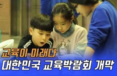 [영상] '교육이 미래다' 제16회 대한민국 교육박람회 개막