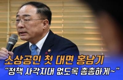 """[영상] 소상공인 첫 대면 홍남기 """"정책 사각지대 없도록 촘촘하게~"""""""