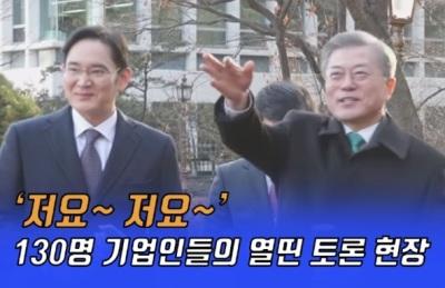 [영상] '각본은 없다' 기업인 130명과 문대통령의 자유토론 현장