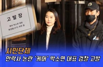 [영상] 시민단체, 안락사 논란 '케어' 박소연 대표 검찰 고발
