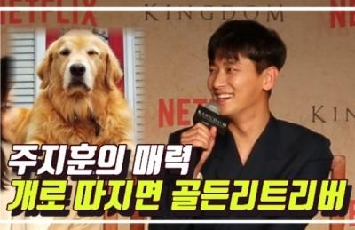 """[영상] '킹덤' 주지훈 """"저를 개로 비유하자면 골든리트리버 스타일이에요~"""""""