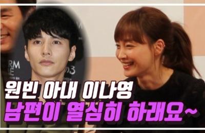"""[영상] '로맨스는 별책부록' 이나영 """"남편이 열심히 하래요~"""""""
