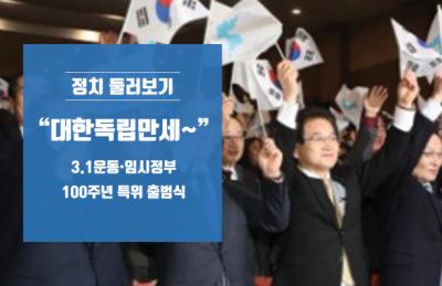 """[영상] """"대한독립만세~"""" 3.1운동·임시정부 100주년 특위 출범식"""