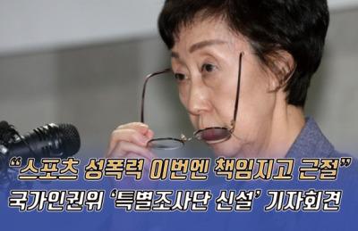 """[영상] 최영애 인권위원장 """"스포츠 성폭력 이번엔 책임지고 근절"""""""