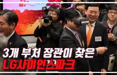 [영상] 3개 부처 장관이 찾은 LG사이언스파크
