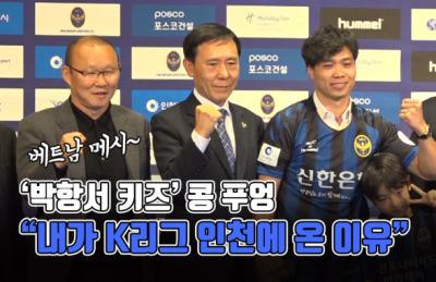 [영상] '박항서 키즈' 콩 푸엉이 밝힌 K리그 인천에 온 이유