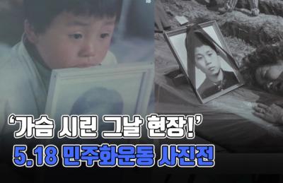 [영상] '가슴 시린 그날 현장!'…5.18 민주화운동 기리는 사진전 개막