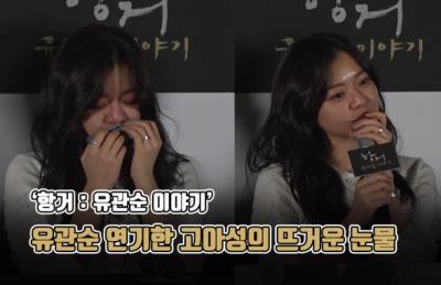 [영상] 영화 '항거' 고아성, 유관순 열연 후 흘린 뜨거운 눈물~