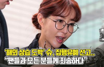 """[영상] '해외 상습 도박' 슈, 집행유예 선고...""""팬들과 모든 분들께 죄송하다"""""""