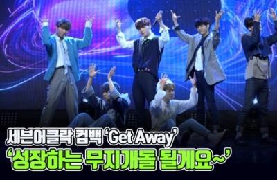 [영상] '성장하는 무지개돌 꿈꾼다' 세븐어클락...타이틀곡 'Get Away'