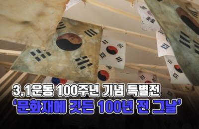 [영상] 서대문형무소역사관에 깃든 '100년 전 그날'