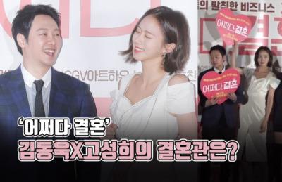 [영상] 하트 만들며 '꽁냥꽁냥'…김동욱X고성희의 결혼관 공개~