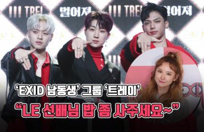 """[영상] 데뷔한 그룹 트레이 """"EXID 'LE' 누나 밥 사주세요~"""""""