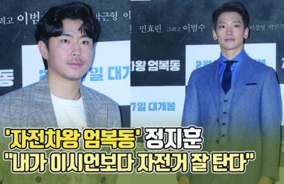 """[영상] '자전차왕 엄복동' 정지훈 """"내가 이시언보다 자전거 잘 탄다"""""""
