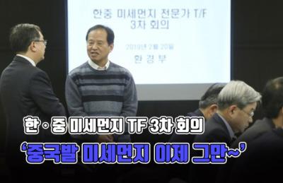 [영상] '중국발 미세먼지 이대로는 NO~'…한ㆍ중 미세먼지 전문가 3차 회의
