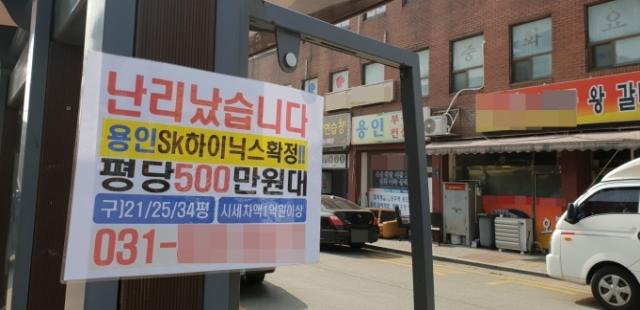 [단독] SK하이닉스 용인 반도체 부지, 토지거래허가구역 추진