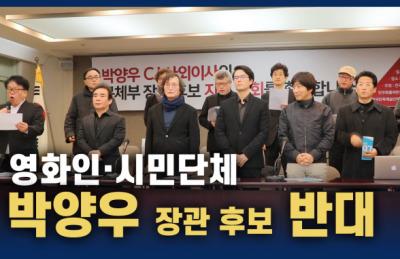 """[영상] """"'CJ 출신' 박양우 후보 지명 철회하라""""…영화인·시민 단체 기자회견"""
