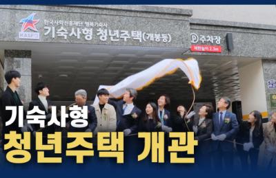 """[영상] """"'지·옥·고' 해결하겠다""""…기숙사형 청년주택 1호 개관식"""