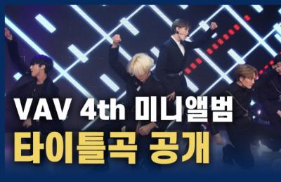 [영상] '섹시한 칼군무' VAV '쓰릴라킬라' 무대 공개