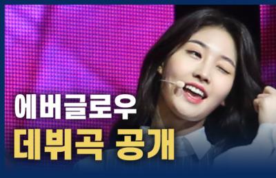[영상] '스파클링 시크!' 에버글로우 데뷔곡 '봉봉쇼콜라' 무대 공개