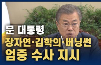 """[영상] 문 대통령 """"장자연•김학의•버닝썬 엄중 수사하라"""""""