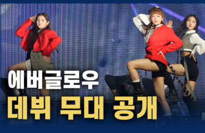 [영상] '괴물 신인!' 에버글로우 데뷔 수록곡 '달아' 무대 공개