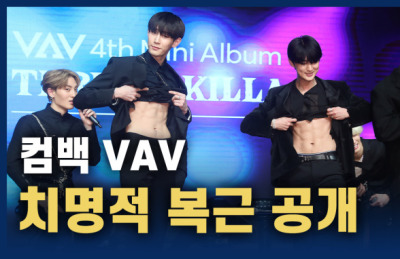 [영상] '제2의 짐승돌' VAV 치명적 매력 발산…복근 깜짝 공개