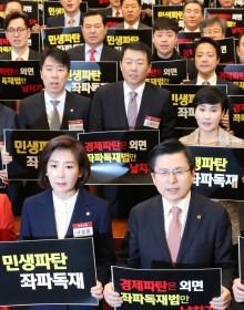 [사진] 황교안-나경원, 좌파독재 저지