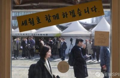 [사진] '세월호, 함께하겠습니다'