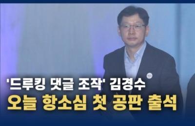 [영상] '드루킹 댓글 조작' 김경수 오늘 항소심 첫 공판 출석