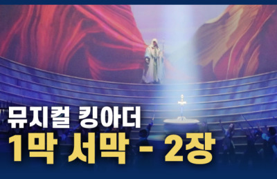 """[영상] 뮤지컬 '킹아더' 프레스콜…""""맞이하라 새로운 전설"""""""