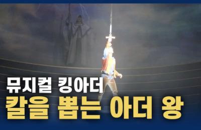 """[영상] 뮤지컬 '킹아더' 프레스콜…""""진정한 검의 주인은?"""""""