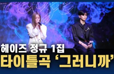 [영상] '음원 강자' 헤이즈 정규 1집 쇼케이스 타이틀곡 '그러니까' (feat. Colde) 공개