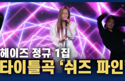 [영상] 헤이즈 정규 1집 쇼케이스 타이틀곡 '쉬즈 파인' 공개